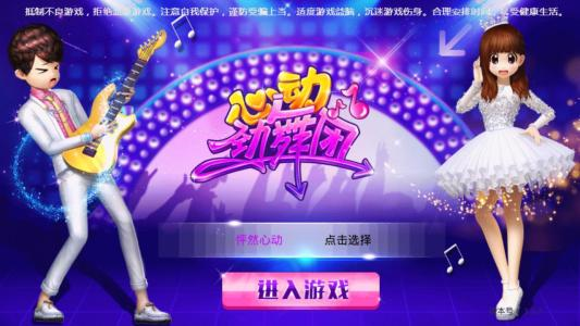 521au劲舞团sf网站